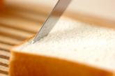 ハニートーストの作り方1