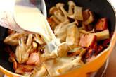 ベーコンとキノコの豆乳スープの作り方2