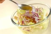 紫玉ネギのサラダの作り方1