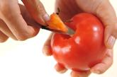 あぶりトマトの下準備1