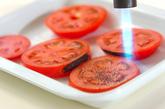 あぶりトマトの作り方1
