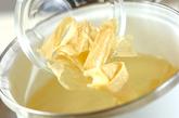 湯葉の落とし卵汁の作り方1