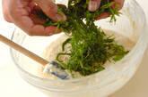 サバの大葉揚げの作り方2