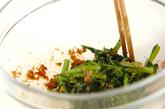青菜のゴマ和えの作り方1