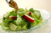 ナッツドレッシングサラダの作り方1