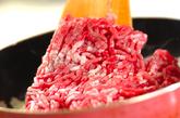 ひき肉入りオムレツの下準備1