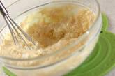 大豆と豆乳のクランペットの作り方1