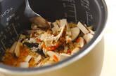 秋の味覚!松茸ご飯の作り方7