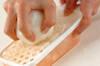 カブのおろしのせご飯の作り方の手順1