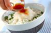 カブのおろしのせご飯の作り方の手順3