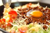 鍋焼きタコライス丼の作り方5