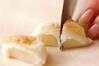 焼き餅グラタンの作り方の手順1