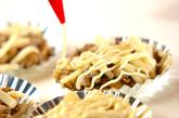 里芋の和風チーズ焼きの作り方1