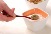 きな粉セサミヨーグルトの作り方2