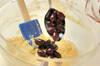 黒豆のタルトの作り方の手順8