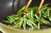 インゲンのゴマ炒めの作り方4