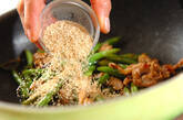 インゲンのゴマ炒めの作り方6