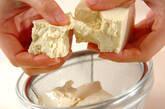 豆腐と豚肉のカレー炒めの作り方1