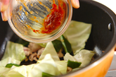 和風回鍋肉の作り方3