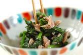 ホウレン草とツナのサラダの作り方3