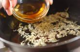 レタスのチリメンジャコソースがけの作り方2
