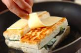 洋風チーズサンド豆腐ステーキの作り方7