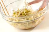 豆モヤシのエスニックナムルの作り方2