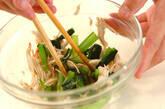 小松菜とささ身のポン酢和えの作り方3