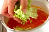 レタスとトマトのアッサリスープの作り方2