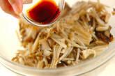 青菜のおろし和えの作り方1