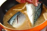 鯖の味噌煮の作り方4