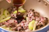 牛肉とセロリの中華炒めの作り方2