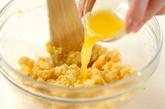 デザートきんちゃくの作り方2