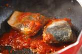 サバのトマト煮の作り方3