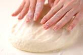 チーズとハーブのピザの作り方3