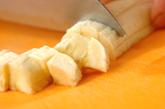 バナナナッツクロッカンの下準備2