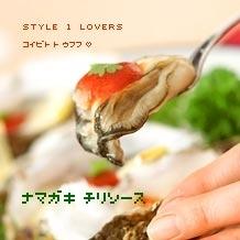 生牡蠣・チリソース
