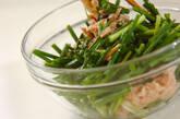 万能ネギのサラダの作り方3