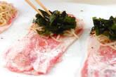 海藻肉巻きの作り方4