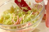 コールスローサラダの作り方2