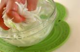 塩サバのレモンマリネの作り方1