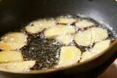 大学芋の作り方2