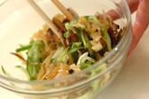 クラゲと焼きマイタケの酢の物の作り方5