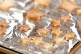 七夕の星空サラダの作り方5