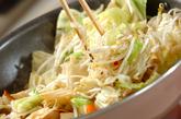 エスニック野菜炒めの作り方1