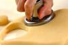 クロナッツ~キャラメルバナナ添え~の作り方の手順6