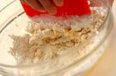 クロナッツ~キャラメルバナナ添え~の作り方1