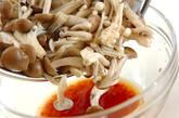キノコの梅風味サラダの作り方1