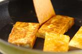 豆腐のステーキ・カレー風味の作り方1