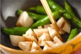 焼き豚肉のユズコショウ和えの作り方2